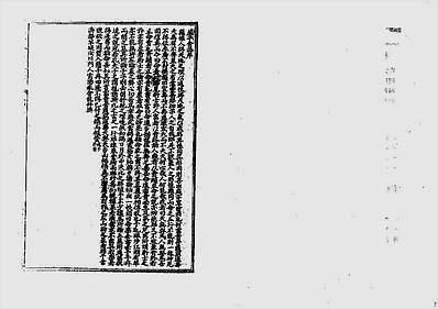 增补星平会海全书(古本)