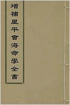 增补星平会海命学全书(古本)