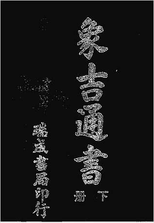 增补象吉备要通书大全下册(古本)