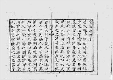 增订阳宅井明(古本)