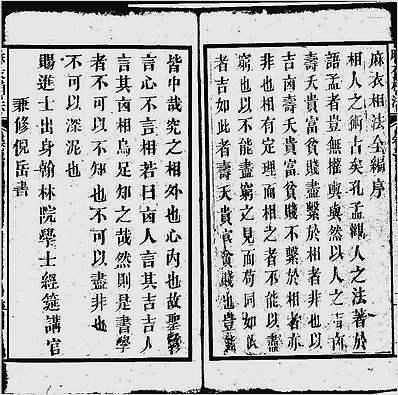 增释麻衣相法全编全六卷(古本.善成堂藏版)