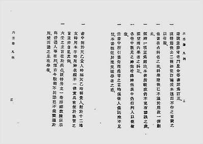 壬学大成六壬钥(六壬学讲义)(古本)