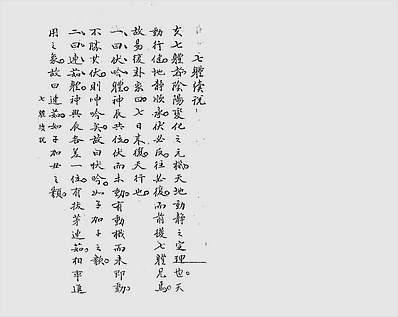 壬遁秘(古本)