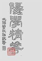 夏更清-地学精华(古本)