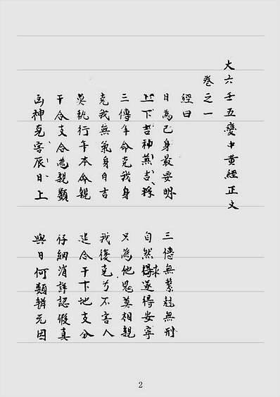 大六壬五变中黄经正文(古本)