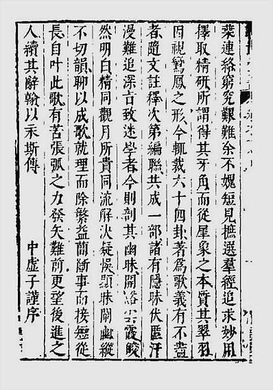 大六壬开云观月经(古本)