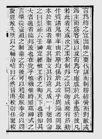 大六壬神定经(古本)