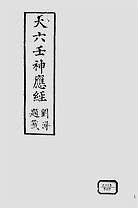 大六壬神应经(古本)
