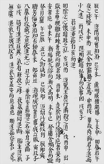 大六壬隔山照(古本)