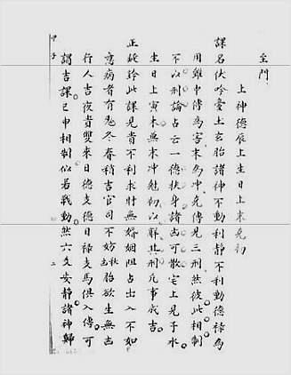 大六壬集应钤卷之01甲子(古本)