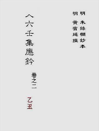 大六壬集应钤卷之02乙丑(古本)