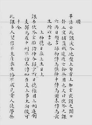 大六壬集应钤卷之03丙寅(古本)
