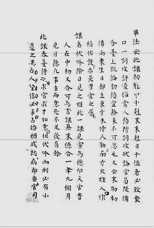 大六壬集应钤卷之06己巳(古本)