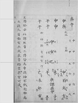 大六壬集应钤卷之07庚午(古本)