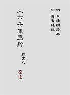 大六壬集应钤卷之08辛未(古本)