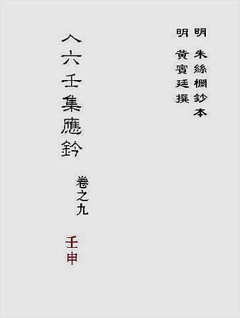 大六壬集应钤卷之09壬申(古本)