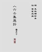 大六壬集应钤卷之10癸酉(古本)