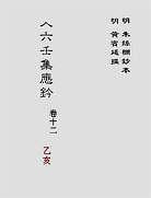 大六壬集应钤卷之12乙亥(古本)