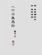 大六壬集应钤卷之13丙子(古本)