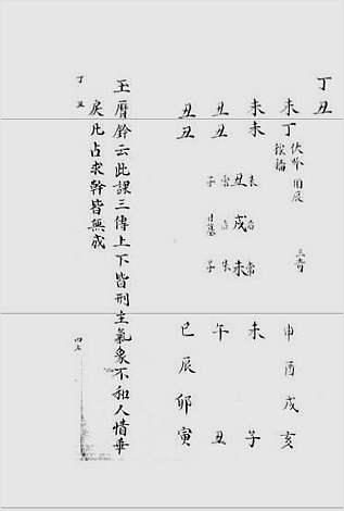 大六壬集应钤卷之14丁丑(古本)