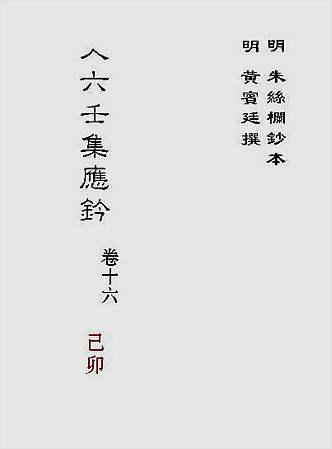 大六壬集应钤卷之16己卯(古本)