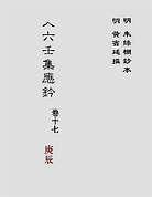 大六壬集应钤卷之17庚辰(古本)