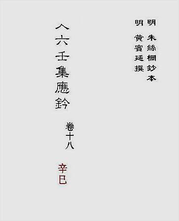 大六壬集应钤卷之18辛巳(古本)