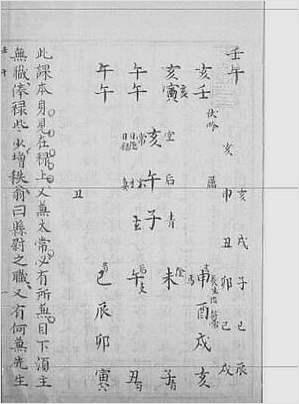 大六壬集应钤卷之19壬午(古本)