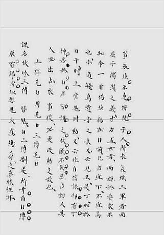 大六壬集应钤卷之20癸未(古本)