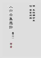 大六壬集应钤卷之21甲申(古本)