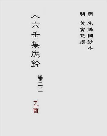 大六壬集应钤卷之22乙酉(古本)