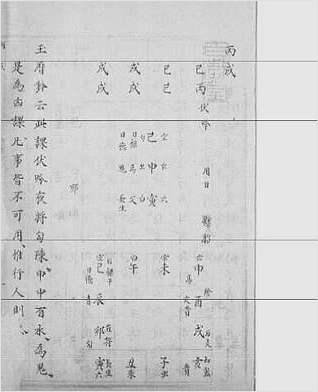 大六壬集应钤卷之23丙戌(古本)