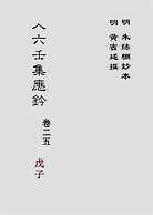 大六壬集应钤卷之25戊子(古本)
