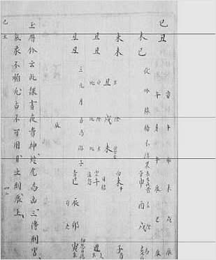 大六壬集应钤卷之26己丑(古本)