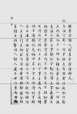 大六壬集应钤卷之27庚寅(古本)