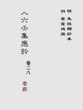 大六壬集应钤卷之28辛卯(古本)