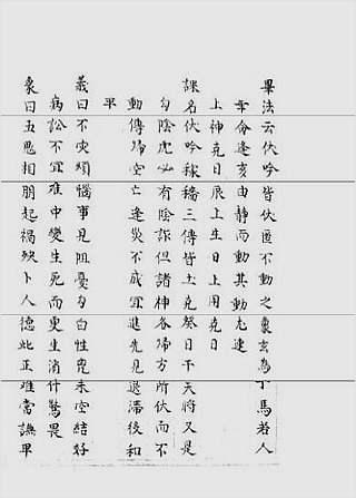 大六壬集应钤卷之30癸巳(古本)