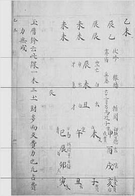 大六壬集应钤卷之32乙未(古本)