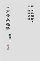 大六壬集应钤卷之33丙申(古本)