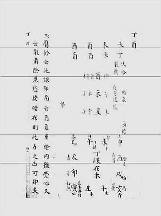 大六壬集应钤卷之34丁酉(古本)