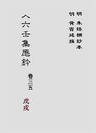 大六壬集应钤卷之35戊戌(古本)