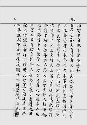 大六壬集应钤卷之36己亥(古本)