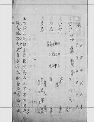 大六壬集应钤卷之41甲辰(古本)