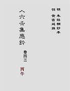 大六壬集应钤卷之43丙午(古本)