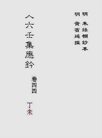 大六壬集应钤卷之44丁未(古本)