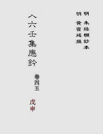 大六壬集应钤卷之45戊申(古本)