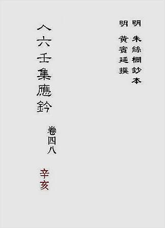 大六壬集应钤卷之48辛亥(古本)