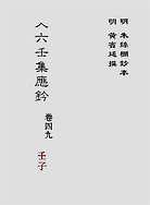 大六壬集应钤卷之49壬子(古本)