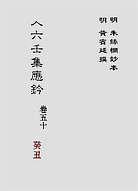 大六壬集应钤卷之50癸丑(古本)