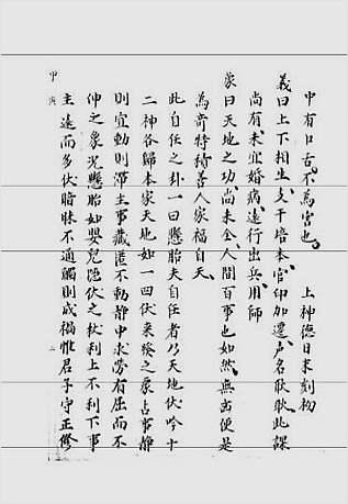 大六壬集应钤卷之51甲寅(古本)